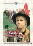 Смотреть фильм Джек Восьмеркин — «американец» онлайн на KinoPod.ru бесплатно