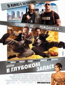 Смотреть фильм Копы в глубоком запасе онлайн на KinoPod.ru платно