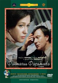 Смотреть Фантазии Фарятьева онлайн на Кинопод бесплатно