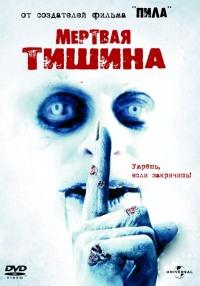 Смотреть Мертвая тишина онлайн на Кинопод бесплатно