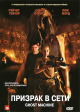 Смотреть фильм Призрак в сети онлайн на Кинопод бесплатно