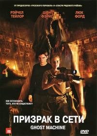 Смотреть Призрак в сети онлайн на KinoPod.ru бесплатно