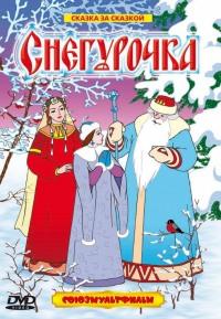 Смотреть Снегурочка онлайн на Кинопод бесплатно