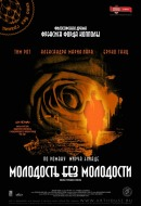 Смотреть фильм Молодость без молодости онлайн на KinoPod.ru платно