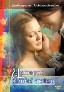 Смотреть фильм История вечной любви онлайн на KinoPod.ru платно
