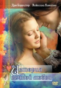 Смотреть История вечной любви онлайн на Кинопод бесплатно