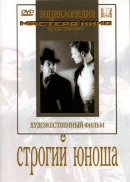 Смотреть фильм Строгий юноша онлайн на KinoPod.ru бесплатно