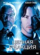 Смотреть фильм Цепная реакция онлайн на KinoPod.ru платно