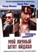 Смотреть фильм Мой личный штат Айдахо онлайн на KinoPod.ru платно