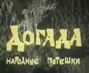 Смотреть фильм Догада онлайн на Кинопод бесплатно