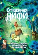 Смотреть фильм Отважная Лифи онлайн на KinoPod.ru платно