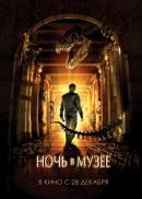 Смотреть фильм Ночь в музее онлайн на KinoPod.ru платно
