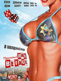 Смотреть Мальчишник в Лас-Вегасе онлайн на Кинопод бесплатно