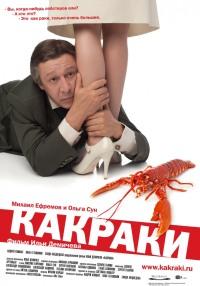 Смотреть Какраки онлайн на Кинопод бесплатно