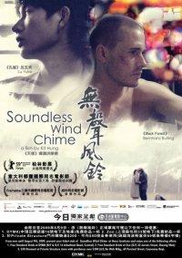 Смотреть Бесшумный перезвон ветра онлайн на Кинопод бесплатно