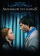 Смотреть фильм Любимый по найму онлайн на Кинопод бесплатно