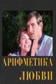 Смотреть фильм Арифметика любви онлайн на Кинопод бесплатно