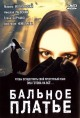 Смотреть фильм Бальное платье онлайн на Кинопод бесплатно
