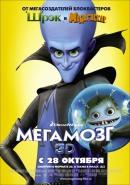 Смотреть фильм Мегамозг онлайн на KinoPod.ru платно