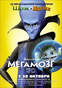 Смотреть Мегамозг онлайн на Кинопод бесплатно
