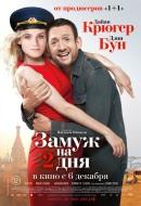Смотреть фильм Замуж на 2 дня онлайн на Кинопод бесплатно