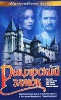Смотреть Рыцарский замок онлайн на Кинопод бесплатно