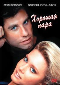 Смотреть Хорошая пара онлайн на Кинопод бесплатно