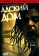 Смотреть фильм Адский дом онлайн на Кинопод бесплатно