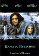 Смотреть фильм Царство небесное онлайн на KinoPod.ru платно
