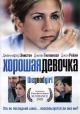 Смотреть фильм Хорошая девочка онлайн на Кинопод бесплатно