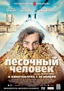 Смотреть фильм Песочный человек онлайн на Кинопод бесплатно