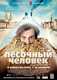 Смотреть Песочный человек онлайн на Кинопод бесплатно