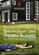 Смотреть фильм Последние дни Эммы Бланк онлайн на Кинопод бесплатно