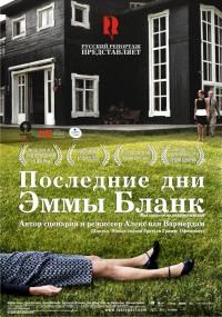 Смотреть Последние дни Эммы Бланк онлайн на Кинопод бесплатно
