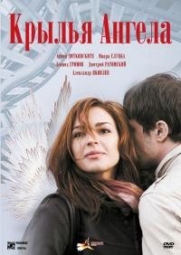 Смотреть Крылья ангела онлайн на Кинопод бесплатно