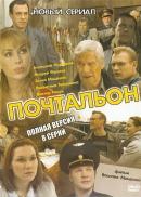 Смотреть фильм Почтальон онлайн на KinoPod.ru бесплатно