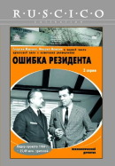 Смотреть фильм Ошибка резидента онлайн на KinoPod.ru бесплатно