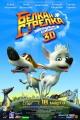 Смотреть фильм Звёздные собаки: Белка и Стрелка онлайн на Кинопод бесплатно