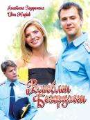 Смотреть фильм Влюблен и безоружен онлайн на KinoPod.ru бесплатно