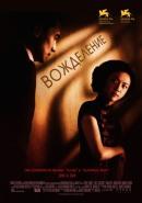 Смотреть фильм Вожделение онлайн на Кинопод бесплатно