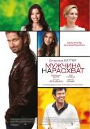Смотреть фильм Мужчина нарасхват онлайн на KinoPod.ru платно