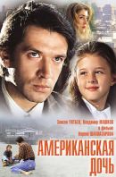Смотреть фильм Американская дочь онлайн на KinoPod.ru бесплатно