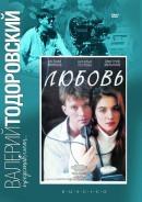 Смотреть фильм Любовь онлайн на KinoPod.ru бесплатно