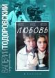 Смотреть фильм Любовь онлайн на Кинопод бесплатно