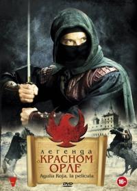 Смотреть Легенда о Красном Орле онлайн на Кинопод бесплатно