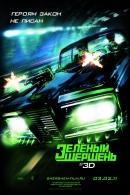 Смотреть фильм Зелёный Шершень онлайн на KinoPod.ru платно