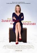 Смотреть фильм Замерзшая из Майами онлайн на KinoPod.ru бесплатно