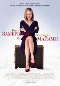 Смотреть Замерзшая из Майами онлайн на Кинопод бесплатно