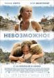 Смотреть фильм Невозможное онлайн на Кинопод бесплатно