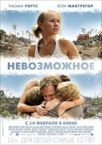 Смотреть Невозможное онлайн на KinoPod.ru бесплатно